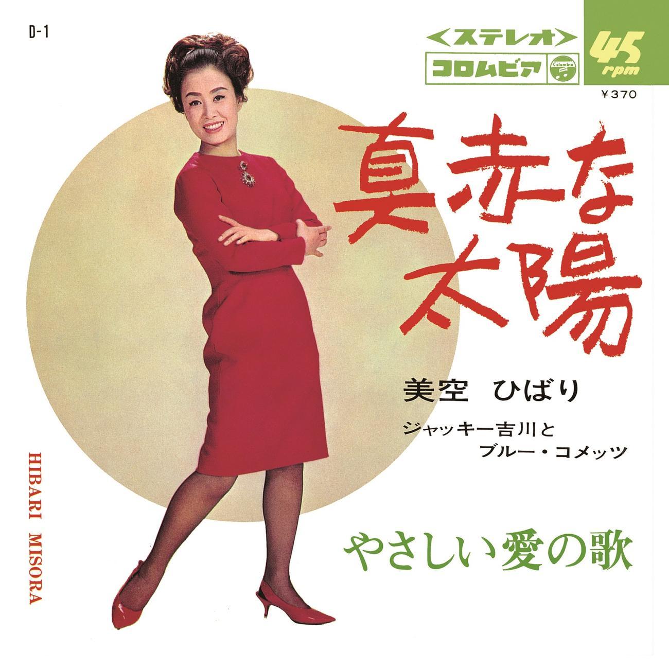 原信夫さんが作曲した美空ひばりさんのヒット曲「真赤な太陽」