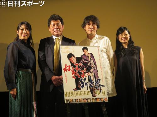 映画「ねばぎば 新世界」の完成披露舞台あいさつに登場した、左から徳竹未夏、赤井英和、上西雄大、古川藍
