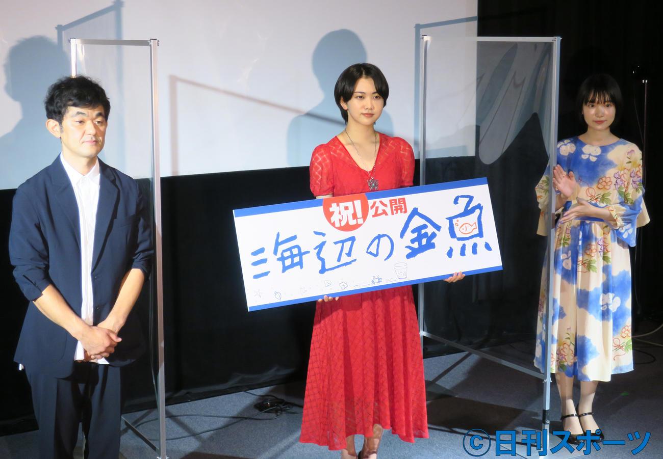 映画「海辺の金魚」初日舞台あいさつで。左から、芹沢興人、小川未祐、小川紗良監督