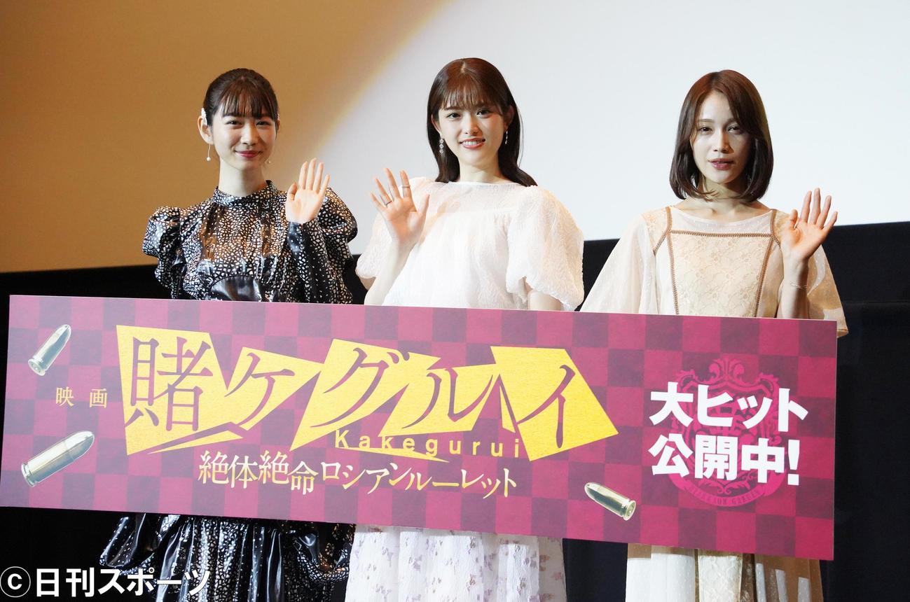 映画「賭ケグルイ」イベントに登壇した、左から岡本夏美、松村沙友理、中村ゆりか(撮影・佐藤勝亮)