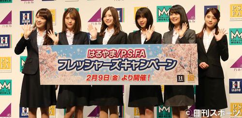 18年2月、はるやまフレッシャーズキャンペーン新CM発表会で写真に納まる乃木坂46。左端が高山一実