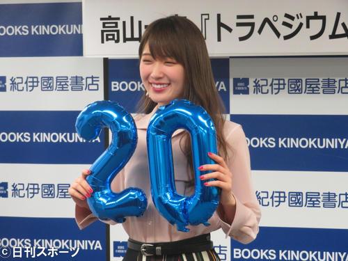 19年3月 小説「トラペジウム」20万部突破記念イベントで「20」を手にほほ笑む高山一実