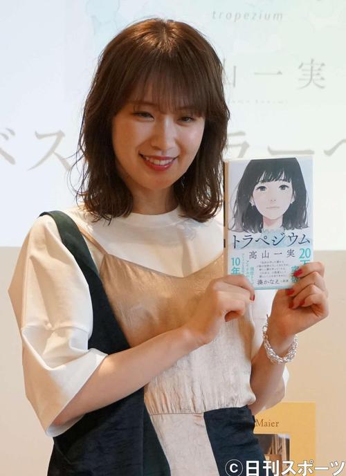 19年6月 デビュー小説「トラペジウム」が「平成世代が買った本」1位に選ばれたことを記念し、トークイベントを開催した乃木坂46高山一実