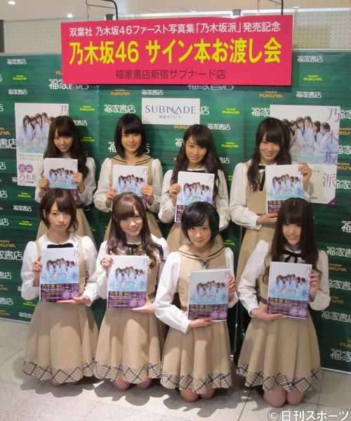 初の写真集に挑戦した乃木坂46。後列右端が高山一実(2013年10月26日撮影)