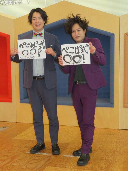 「GYAO!」の新番組「ぺこぱ式○○!」合同取材会を開いた、ぺこぱのシュウペイ(左)と松陰寺太勇(撮影・村上幸将)