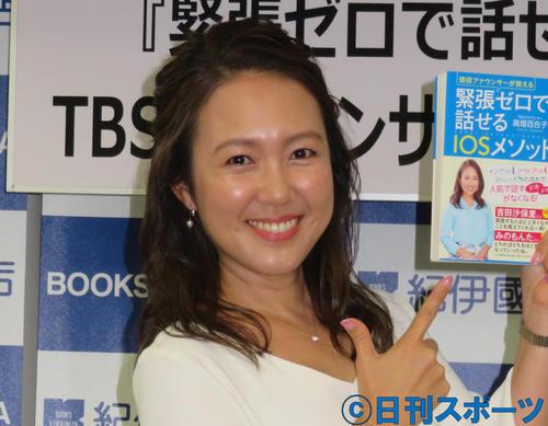 TBSの高畑百合子アナ