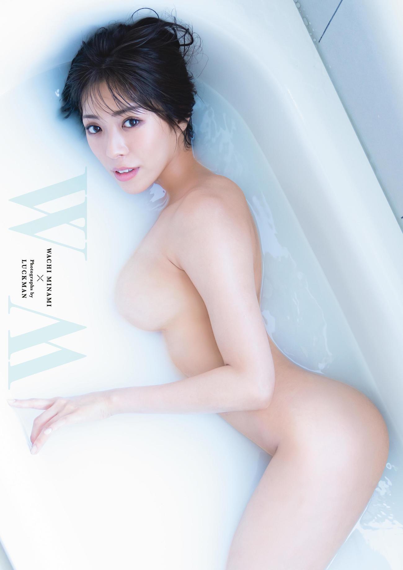 2年ぶり2冊目の写真集「WM」で、一糸まとわぬ姿で入湯し、極上のボディを披露した、わちみなみ(C)光文社/週刊FLASH写真◎LUCKMAN