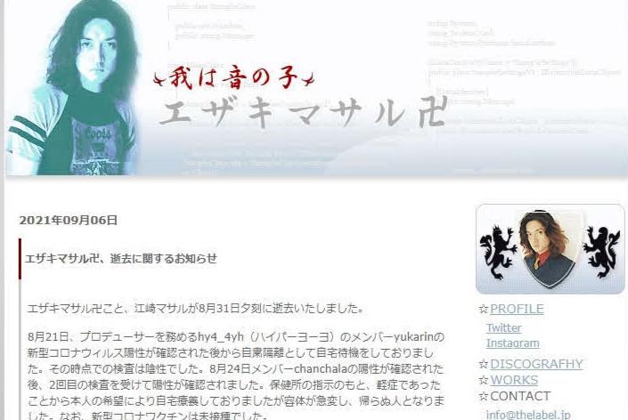 エザキマサル卍こと、江崎マサルさんの訃報を伝えた公式サイト