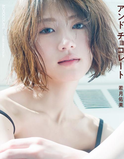 元乃木坂の若月佑美「もういっそ出してしまおう」開き直って4年ぶり写真集