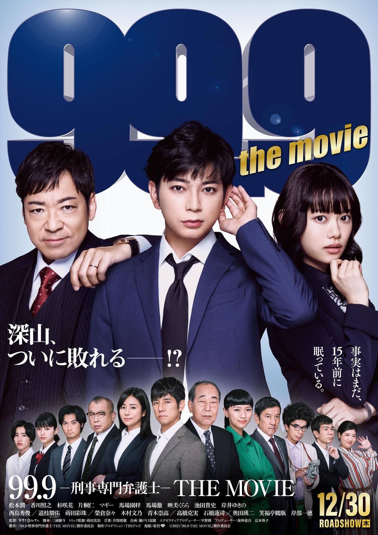 嵐松本潤の主演映画「99・9-刑事専門弁護士- THE MOVIE」のポスター画像