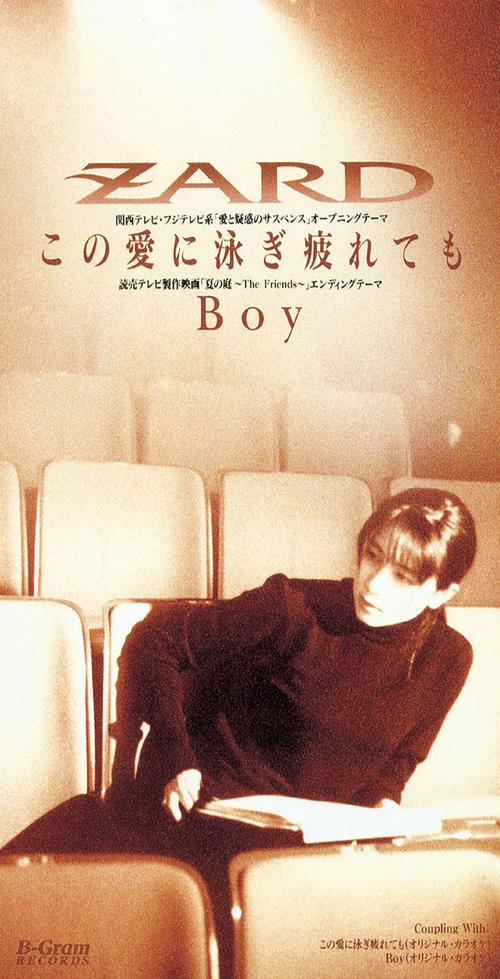 <11>「この愛に泳ぎ疲れても/Boy」(94・2・2)