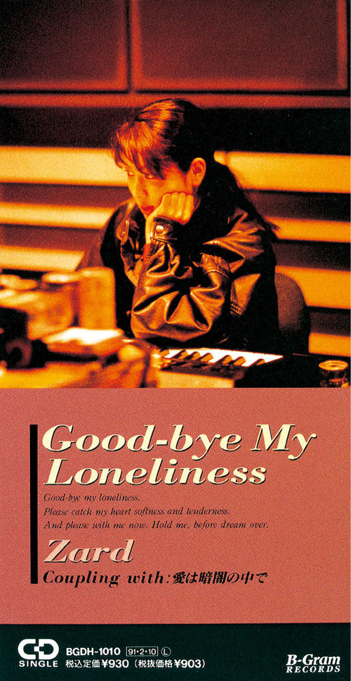 <1>「Good-bye My Loneliness」(91・2・10)