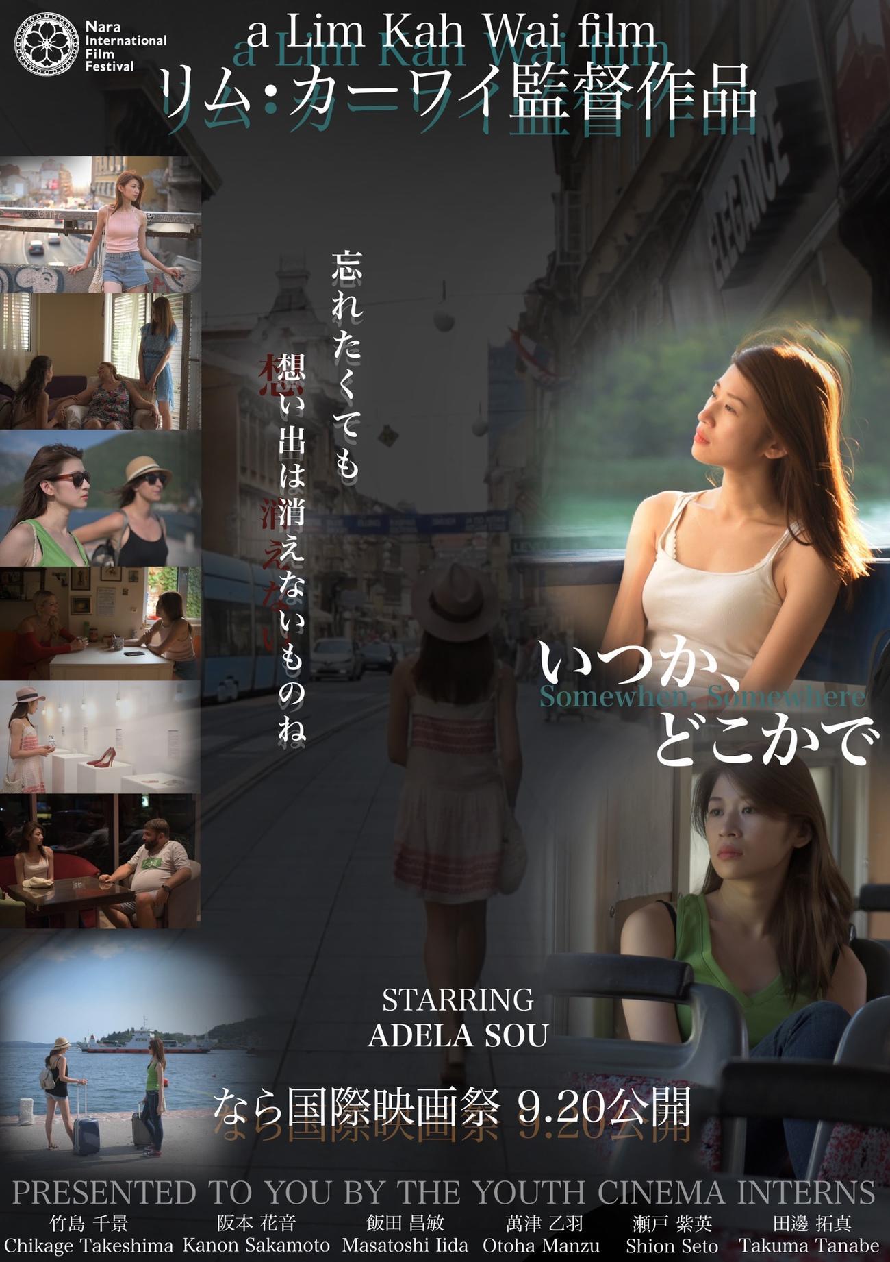 「なら国際映画祭 for Youth 2021」で20日に上映される、ユースシネマインターンが制作した映画「いつか、どこかで」のポスター