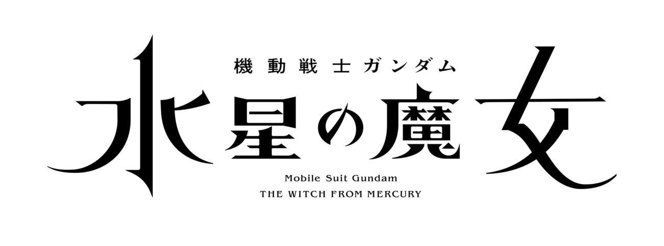 ガンダムシリーズ7年ぶりのテレビアニメーション最新作として22年に放送の「機動戦士ガンダム水星の魔女」のロゴ(C)創通・サンライズ