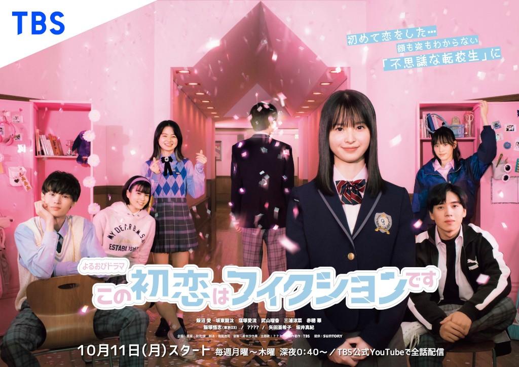 10月11日スタートのTBS系連続ドラマ「この初恋はフィクションです」のポスタービジュアル(C)TBS