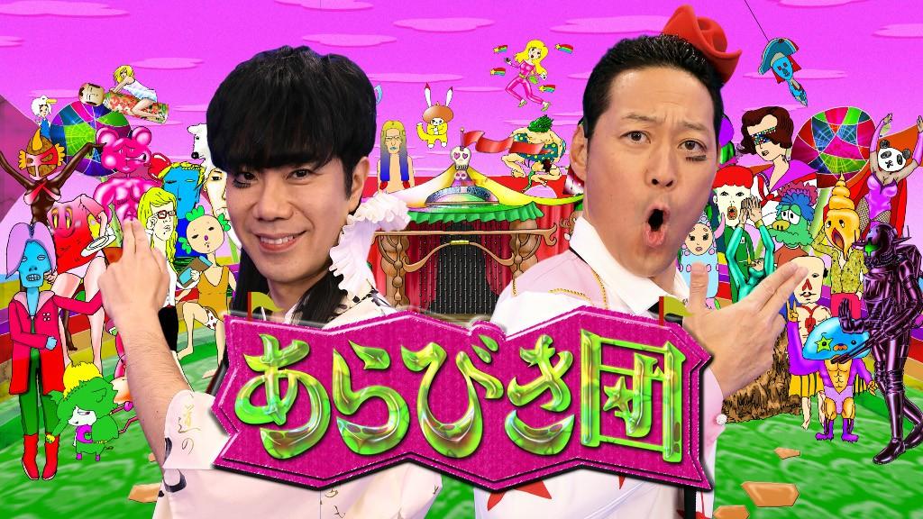 今秋放送されるTBS系ネタ番組「あらびき団」でMCを務める藤井隆(左)東野幸治(C)TBS