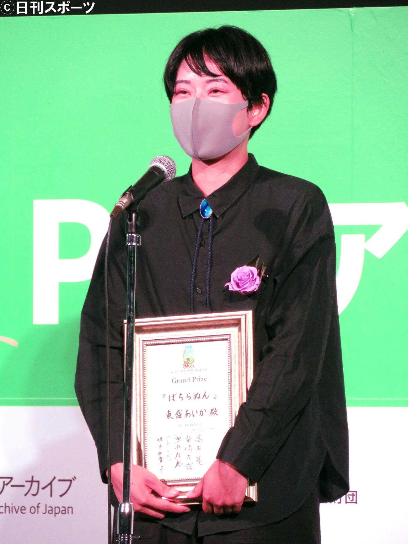第43回ぴあフィルムフェスティバル2021コンペティション「PFFアワード2021」表彰式でグランプリを受賞した東盛あいか監督(撮影・佐藤成)