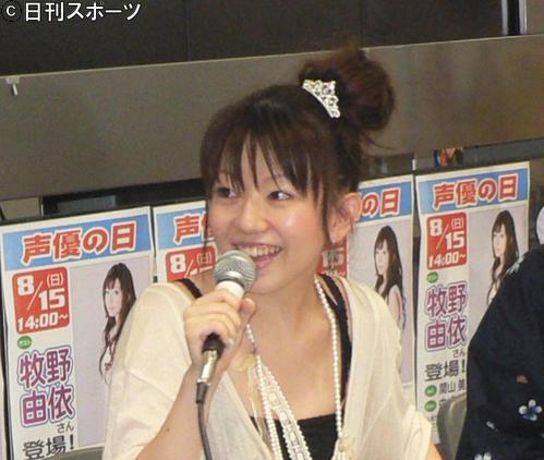 牧野由依(2010年5月撮影)