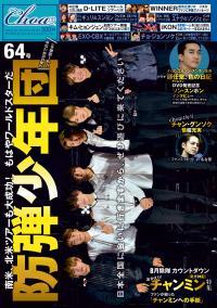 巻頭カラー防弾少年団!choa64号発売中です - 韓国エンタメ : 日刊スポーツ