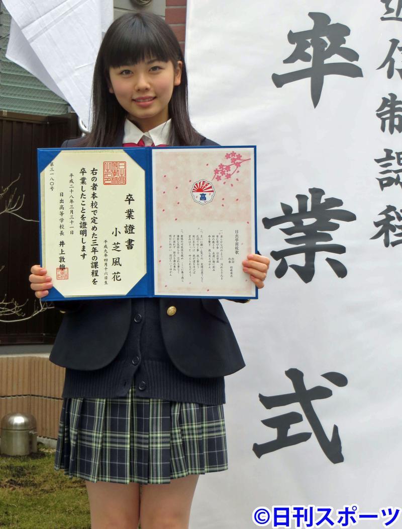 Aika 黒人 小芝風花が高校卒業、制服姿は「25歳までいける」 - 芸能 : 日刊