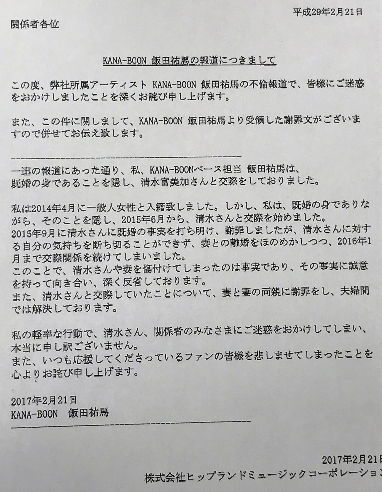 飯田 離婚 カナブーン
