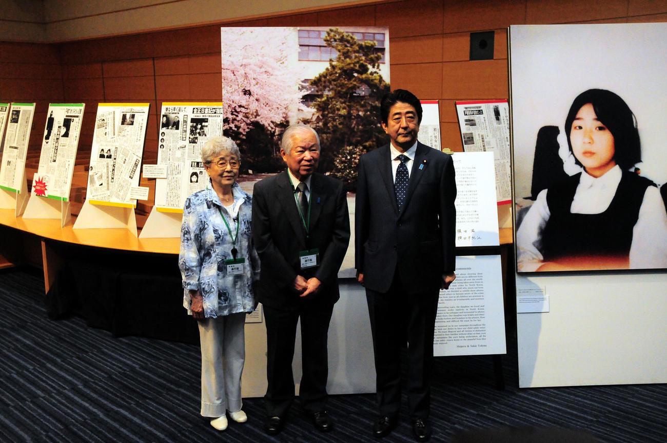 14年6月、横田めぐみさんの写真展を訪れた横田早紀江さん(左)、横田滋さん(中央)、安倍首相
