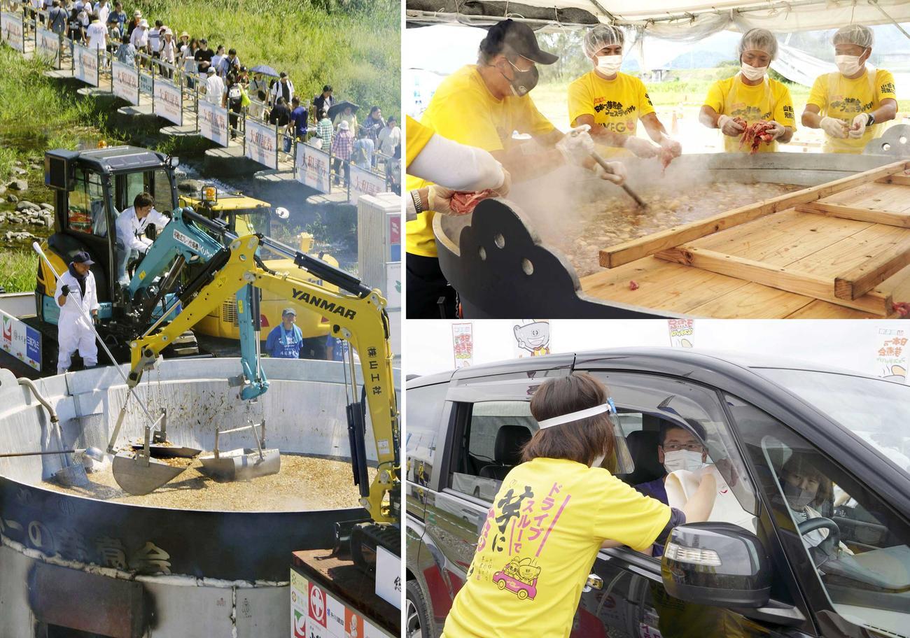 20日、新型コロナウイルスの影響で中止となった「日本一の芋煮会フェスティバル」に代わるイベントで、小ぶりな鍋で調理され(右上)、ドライブスルー方式で販売された芋煮(同下)。左は2019年に名物の大鍋を使って行われたフェスティバルの様子(共同)