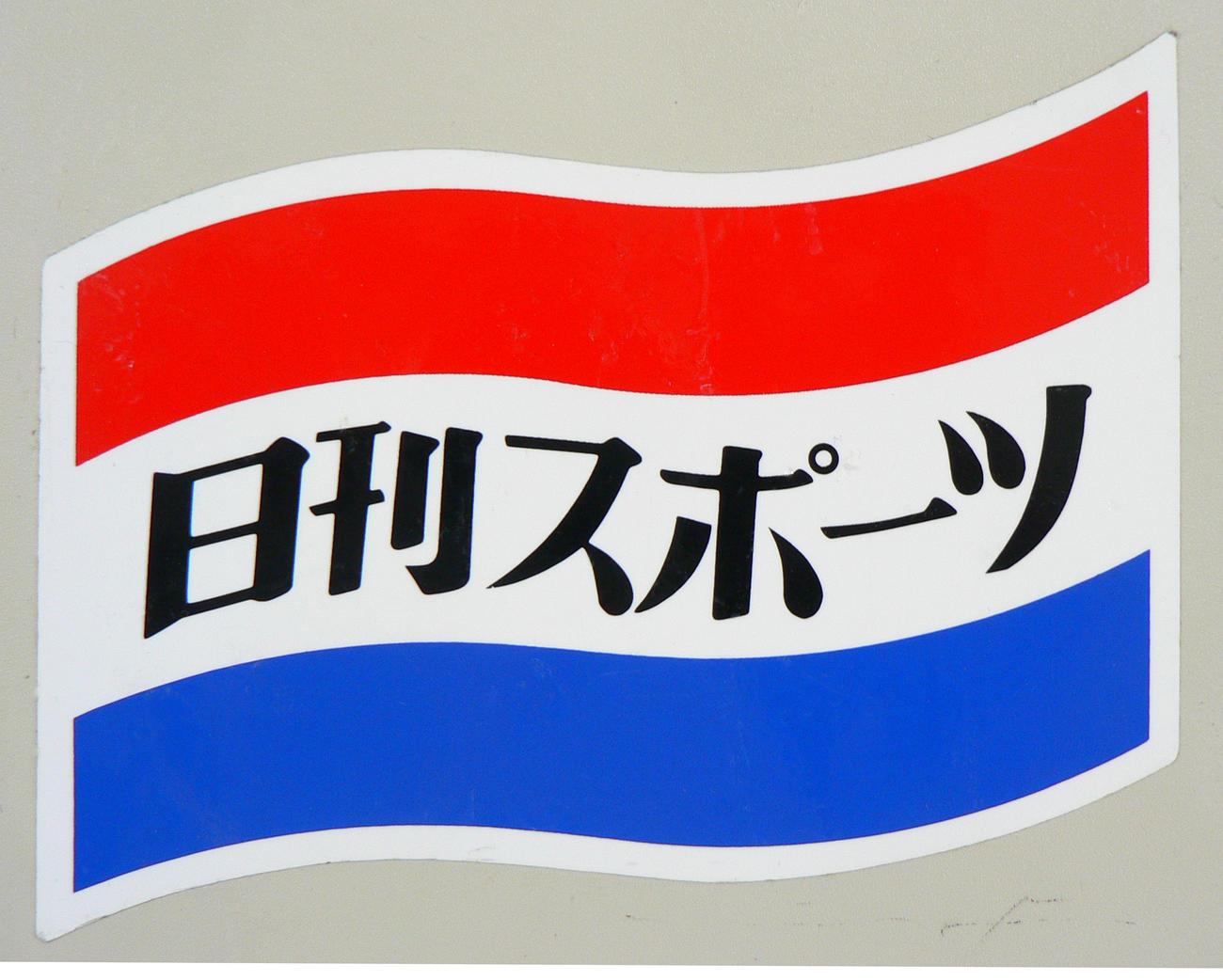 日刊スポーツの社旗