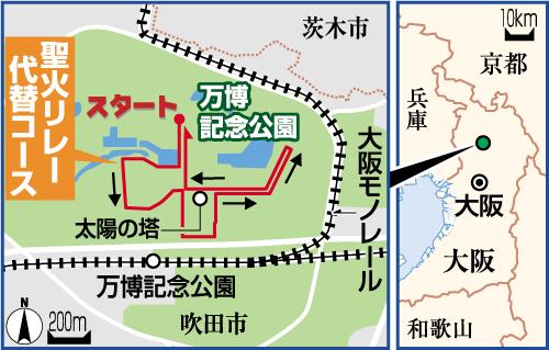 聖火リレー代替コースとなった大阪府吹田市・万博記念公園