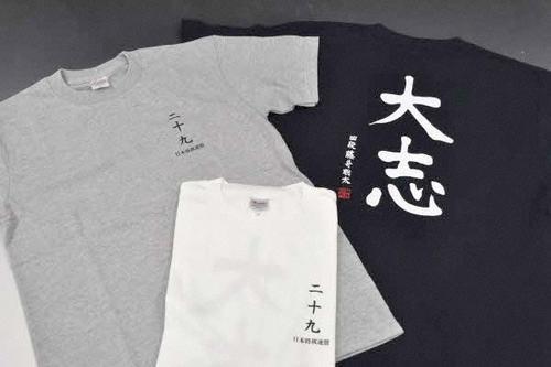 藤井四段の記念Tシャツ(提供写真)