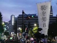 自民党本部前で、杉田水脈衆院議員の発言に対する抗議デモが行われ「恥を知れ」ののぼりも立った