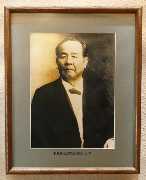 渋沢史料館に展示されている渋沢栄一の古希を祝って撮影された肖像写真(共同)