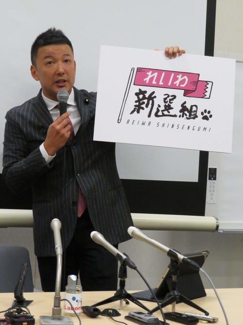 1人で政治団体「れいわ新選組」を立ち上げたことを発表した山本太郎参院議員(撮影・近藤由美子)