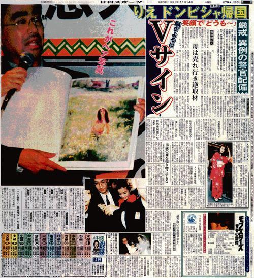 宮沢りえの写真集を報じる91年11月14日付の日刊スポーツ