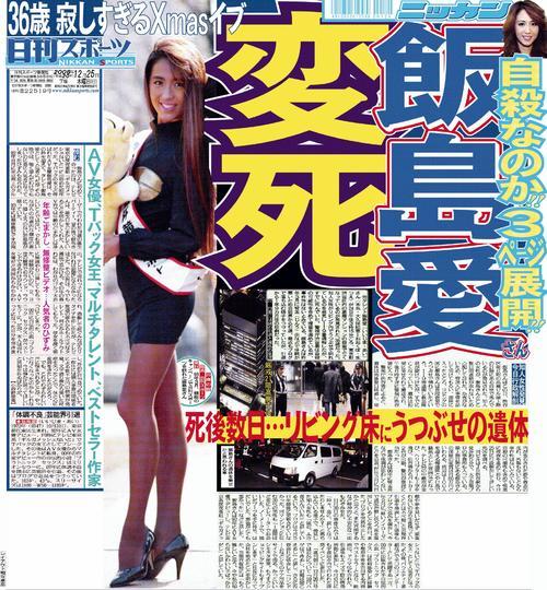 飯島愛さん死去を報じる2008年12月25日付の日刊スポーツ