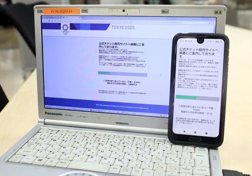 パソコンとスマートフォンともに東京五輪「公式チケット販売サイトへ順番にご案内しております」の画面が表示される