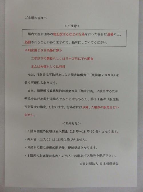 両国国技館で配布された「座布団投げ禁止」のチラシ(2019年5月26日、両国国技館)