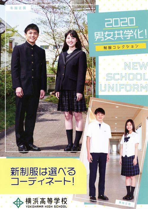 横浜高校パンフレット