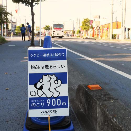 ラグビーロード脇に置かれた、熊谷ラグビー場までの残りの距離を示した案内(撮影・村上幸将)