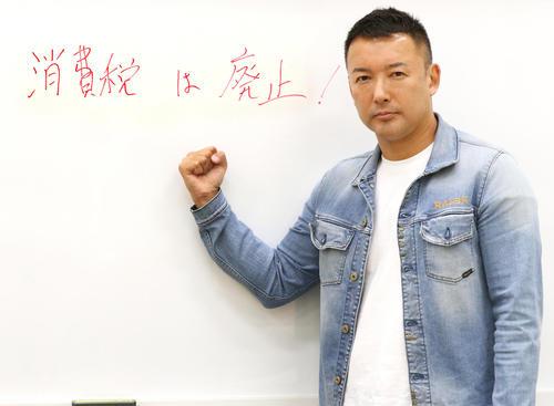 消費税は廃止とボードに記し、意気込む、れいわ新選組・山本太郎代表(撮影・佐藤成)
