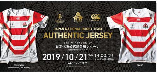 カンタベリーオブニュージーランドジャパンの日本代表公式試合用ジャージー「RWC 2019 JAPAN オーセンティックジャージ」の予約販売の受け付けサイト