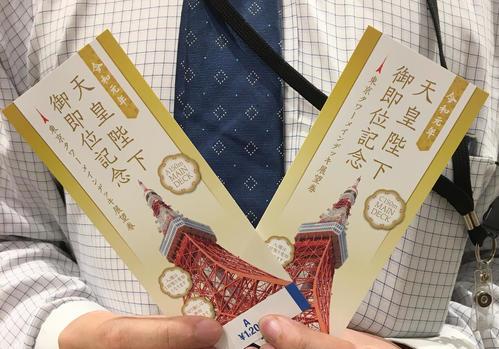 即位の礼記念の東京タワー展望券(撮影・佐藤成)