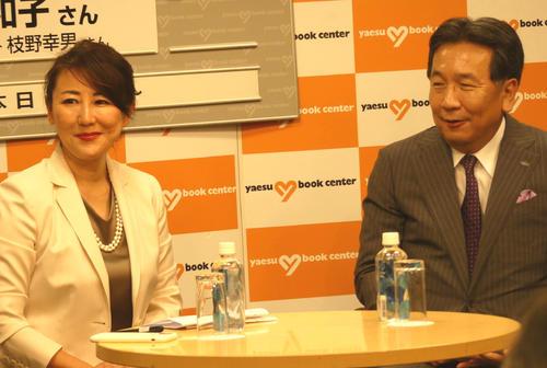 「枝野家のひみつ」を出版した和子夫人(左)とトークショーに出席した立憲民主党の枝野幸男代表