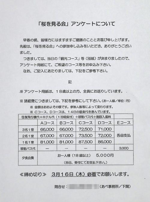 【安倍首相】桜を見る会「すべての費用は参加者の自己負担」「夕食会の5000円、ホテル側が設定した価格」 ★3 ->画像>38枚