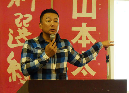 横須賀市内で初の支援者集会を開いたれいわ新選組の山本太郎代表