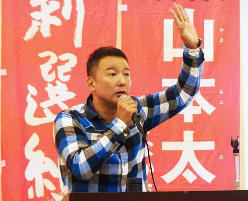 横須賀市で支援者との対話集会を開いたれいわ新選組の山本太郎代表(撮影・中山知子)