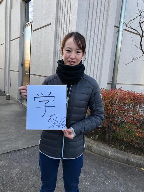 JRA藤田菜七子騎手は今年の漢字に「学」を選んだ