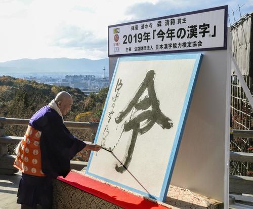2019年の世相を1字で表す「今年の漢字」が「令」に決まり、京都・清水寺で森清範貫主が力強く揮毫(きごう)した(共同)