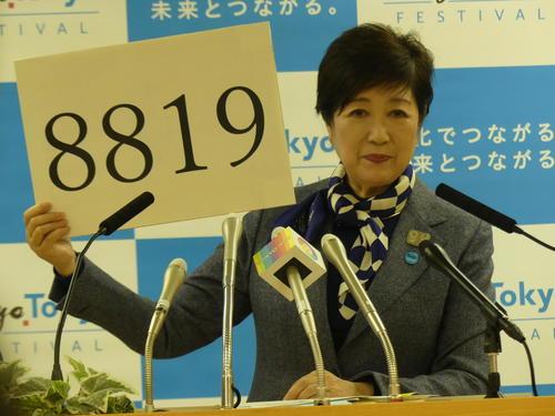 小池百合子都知事は会見で、自民党時代に考案した「8819(パパイク)」を披露し、小泉進次郎環境相の育休取得にエールを送った