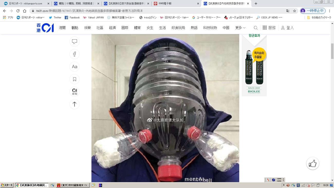 中国 ペット ボトル かぶる